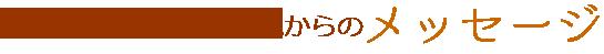 岡崎ハピネス鍼灸接骨院からのメッセージ