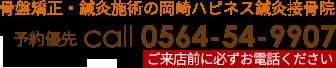骨盤矯正・鍼灸施術の岡崎ハピネス鍼灸接骨院 予約優先 電話0564-54-9907